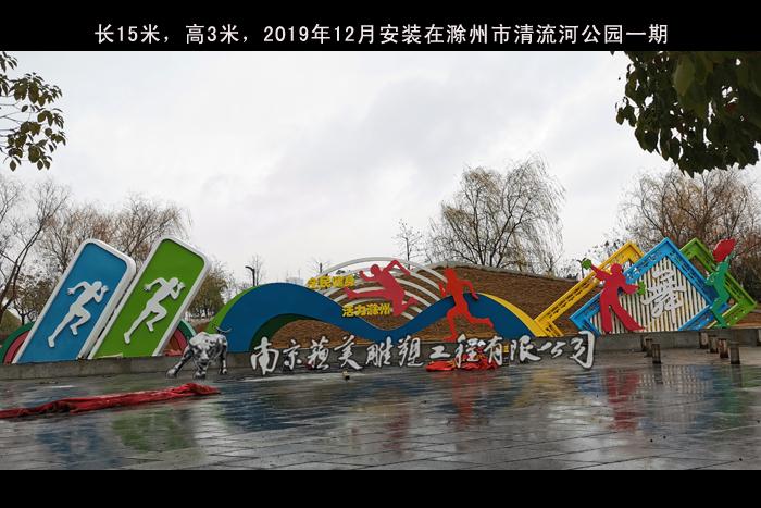 运动体育雕塑,长度15米,高度3米