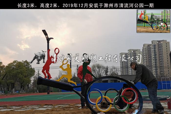 网球雕塑,由南京苏美雕塑设计制作安装。