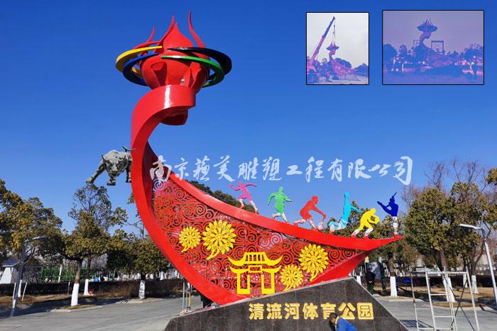 滁州市体育公园主入口雕塑火炬