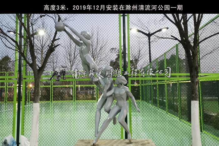 体育运动雕塑,排球雕塑,由南京苏美雕塑设计制作安装。