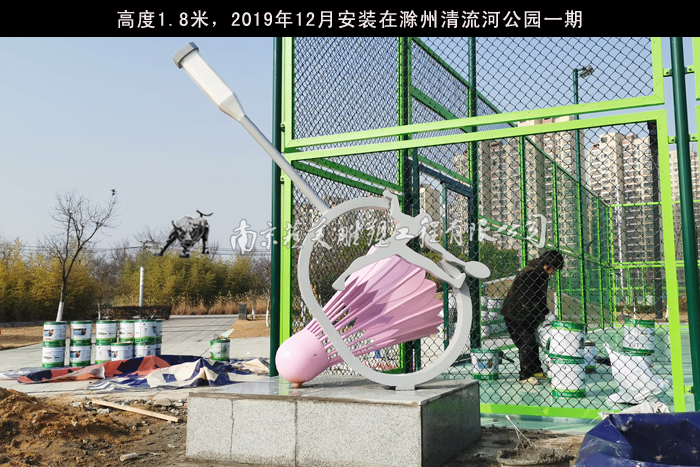 羽毛球雕塑,由南京苏美雕塑设计制作安装